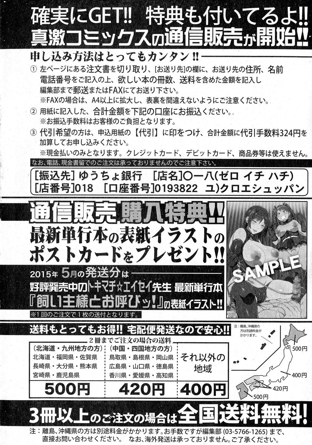 Comic Shingeki 2015-06 368