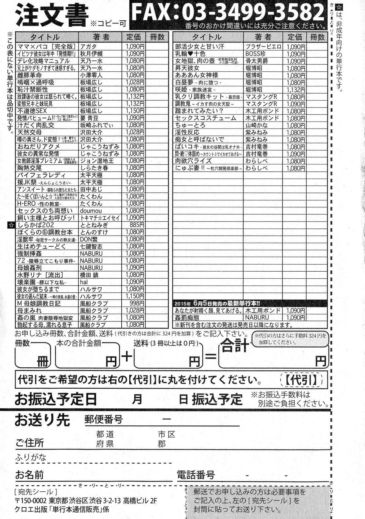 Comic Shingeki 2015-06 369