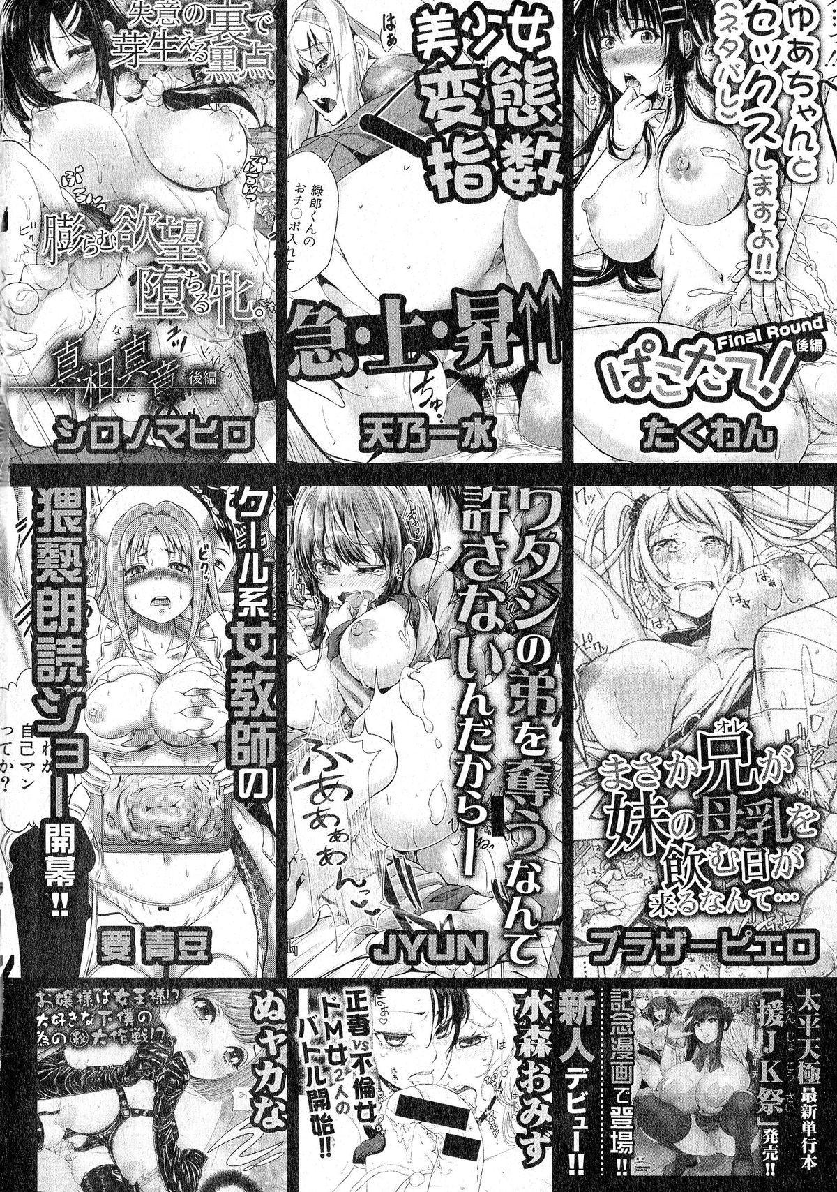 Comic Shingeki 2015-06 370