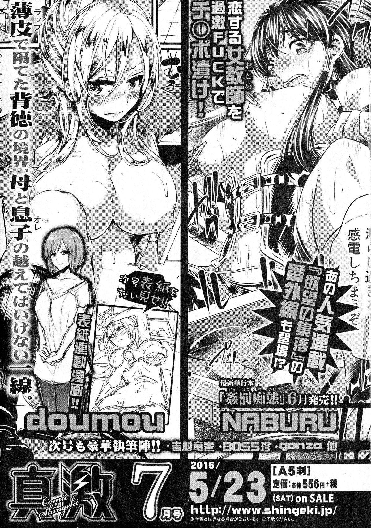 Comic Shingeki 2015-06 371