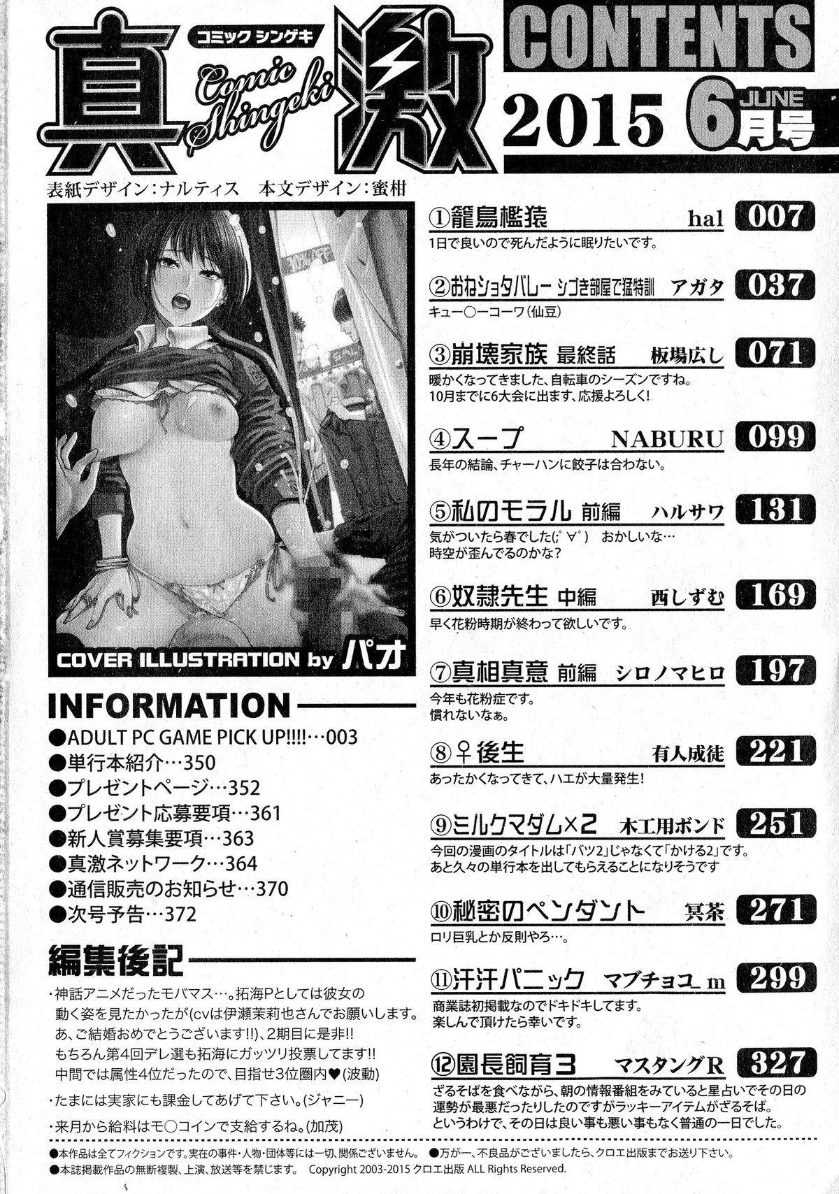 Comic Shingeki 2015-06 372