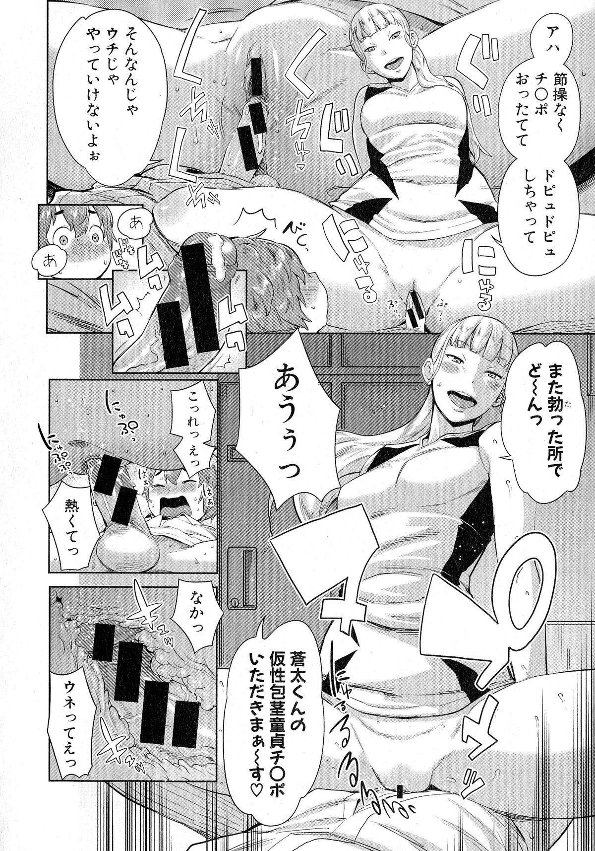 Comic Shingeki 2015-06 42