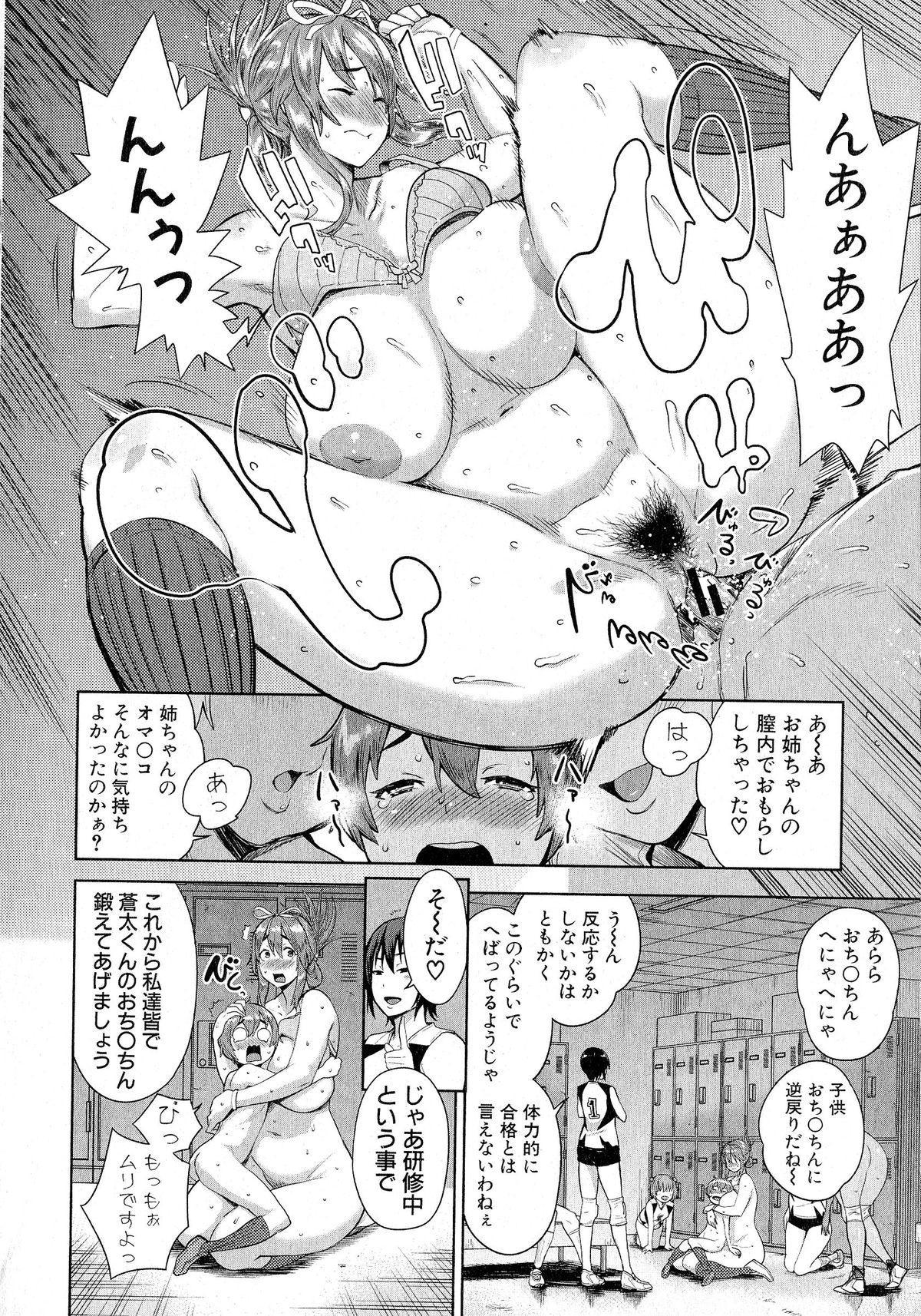 Comic Shingeki 2015-06 54