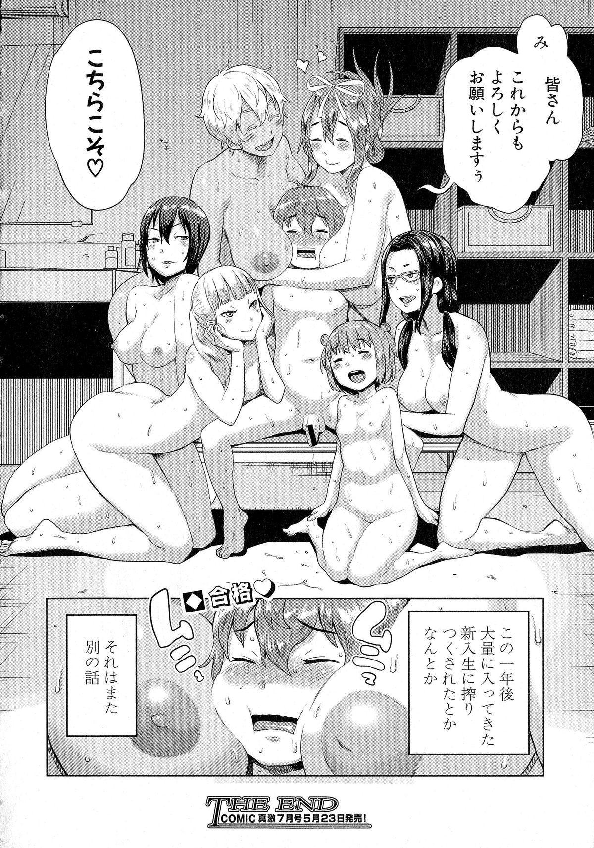 Comic Shingeki 2015-06 64
