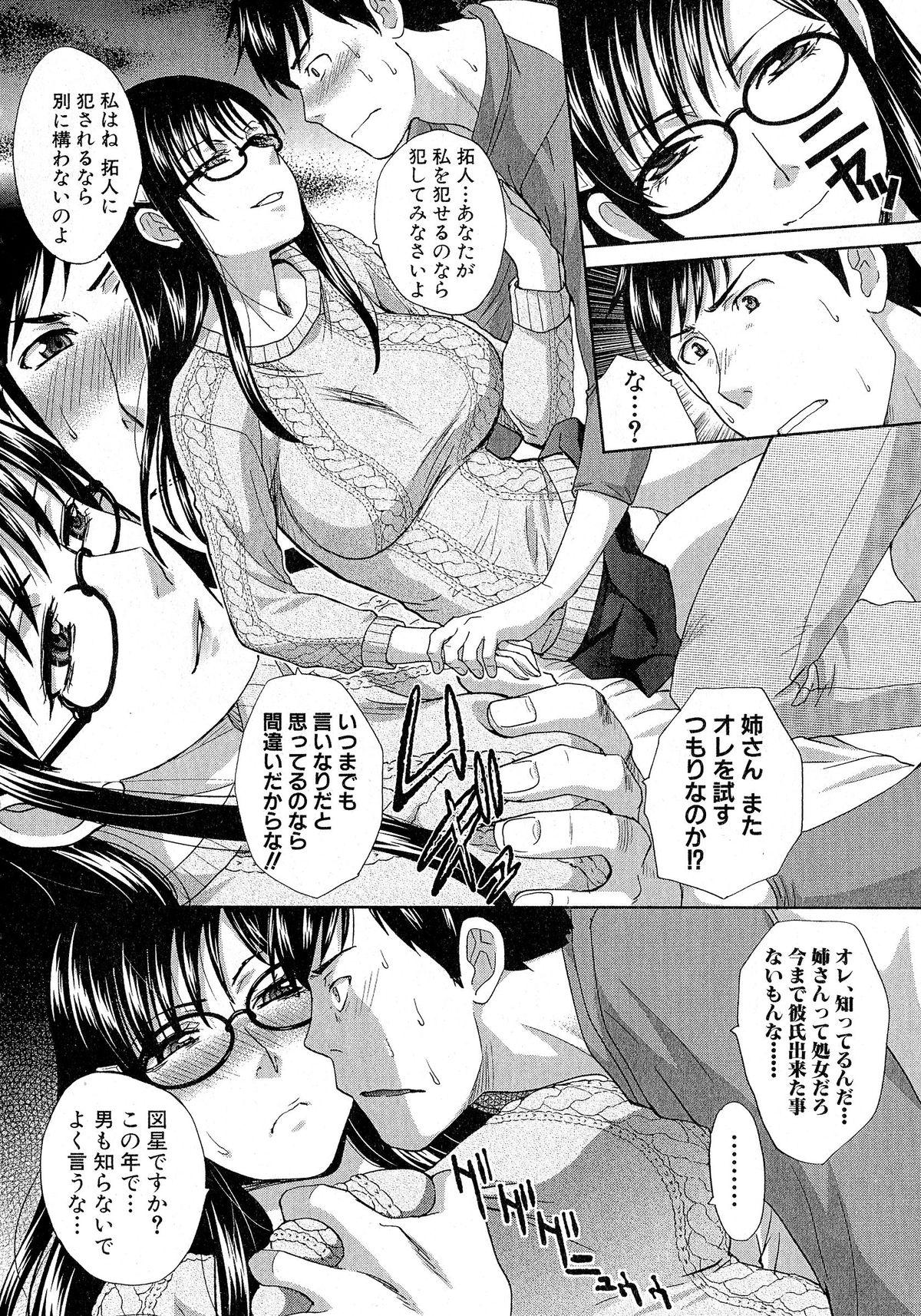 Comic Shingeki 2015-06 72