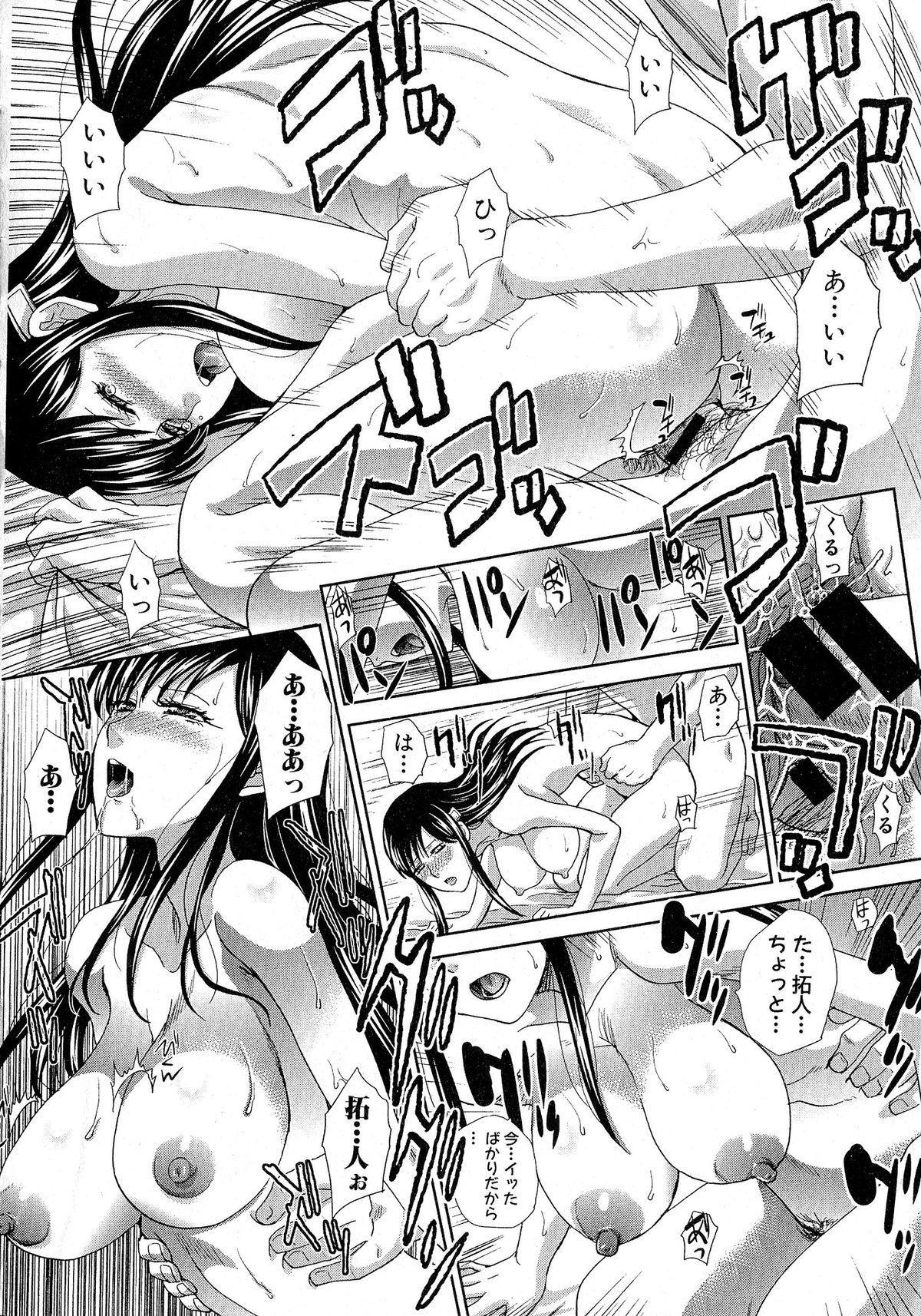 Comic Shingeki 2015-06 84