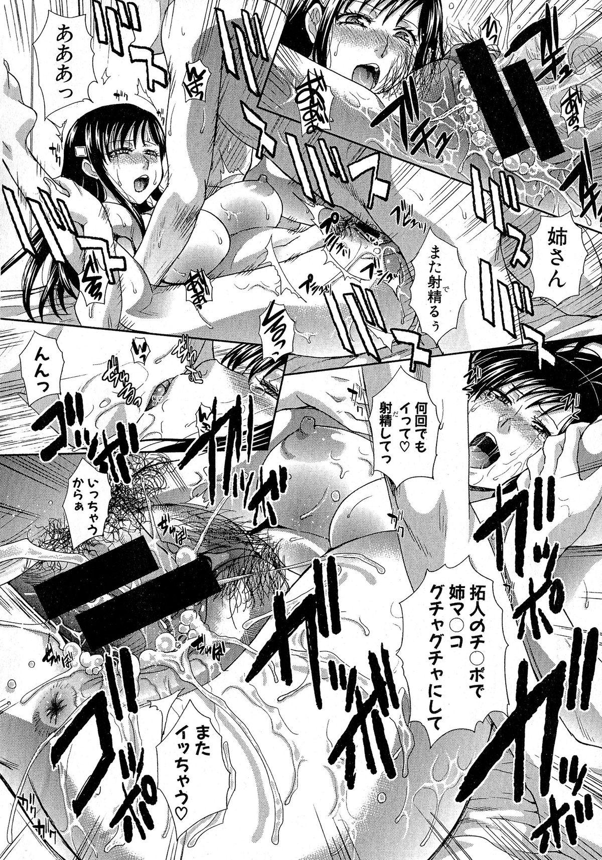 Comic Shingeki 2015-06 88