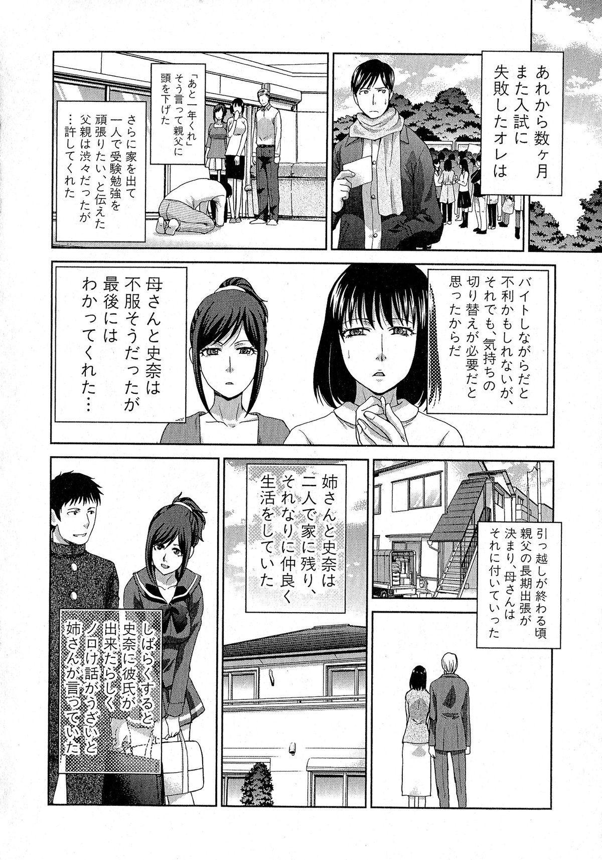 Comic Shingeki 2015-06 90