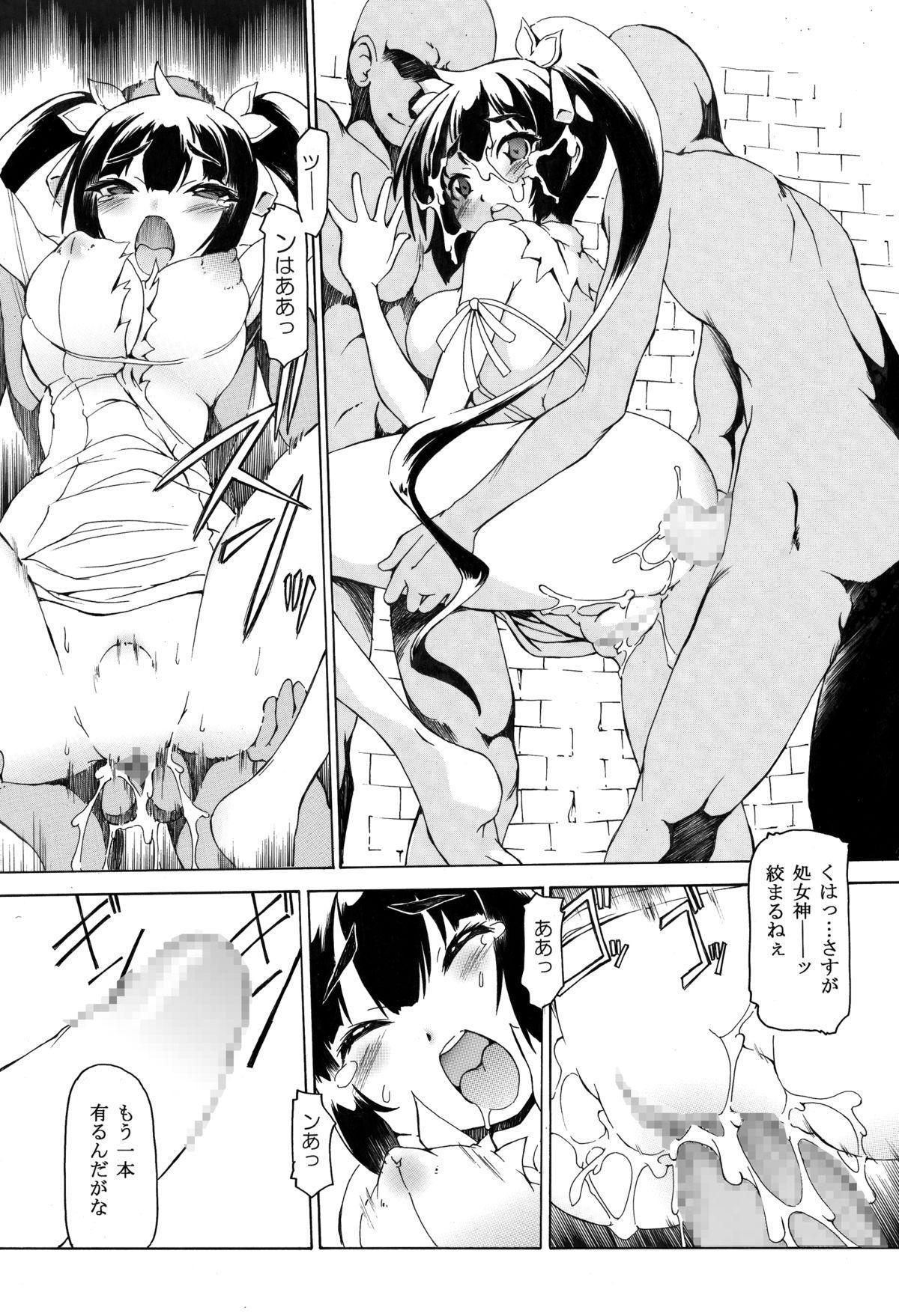 Hestia Ero Manga 6