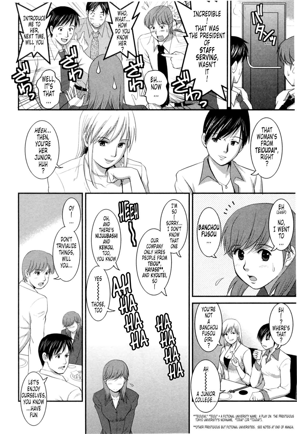 [Saigado] Haken no Muuko-san 2 Ch. 11-15 [English] [Tonigobe] 16