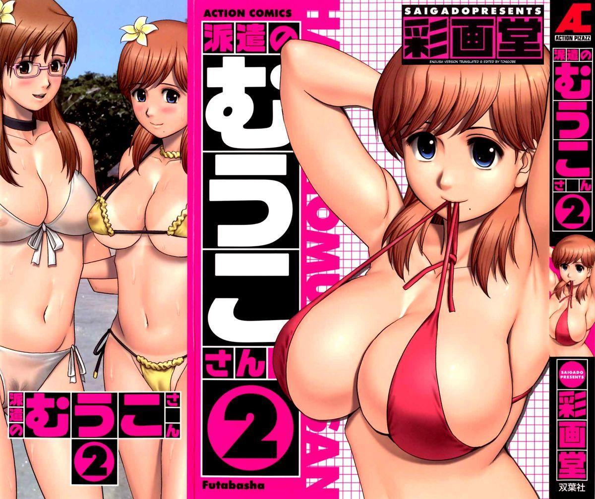 [Saigado] Haken no Muuko-san 2 Ch. 11-15 [English] [Tonigobe] 1