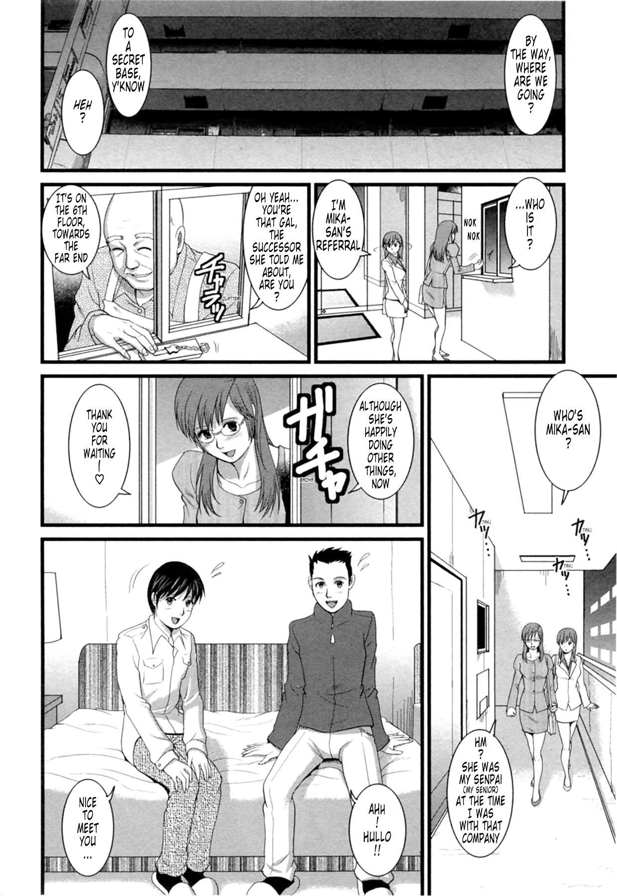 [Saigado] Haken no Muuko-san 2 Ch. 11-15 [English] [Tonigobe] 36