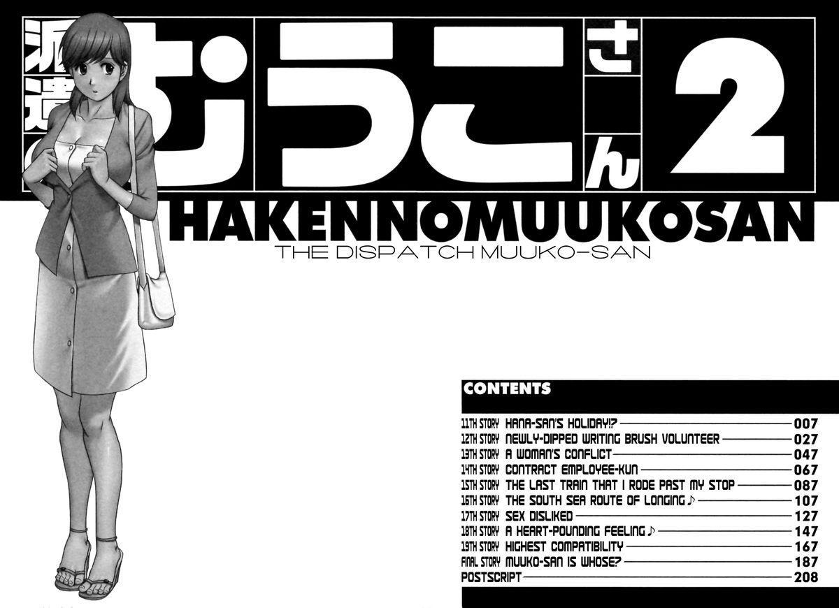 [Saigado] Haken no Muuko-san 2 Ch. 11-15 [English] [Tonigobe] 5