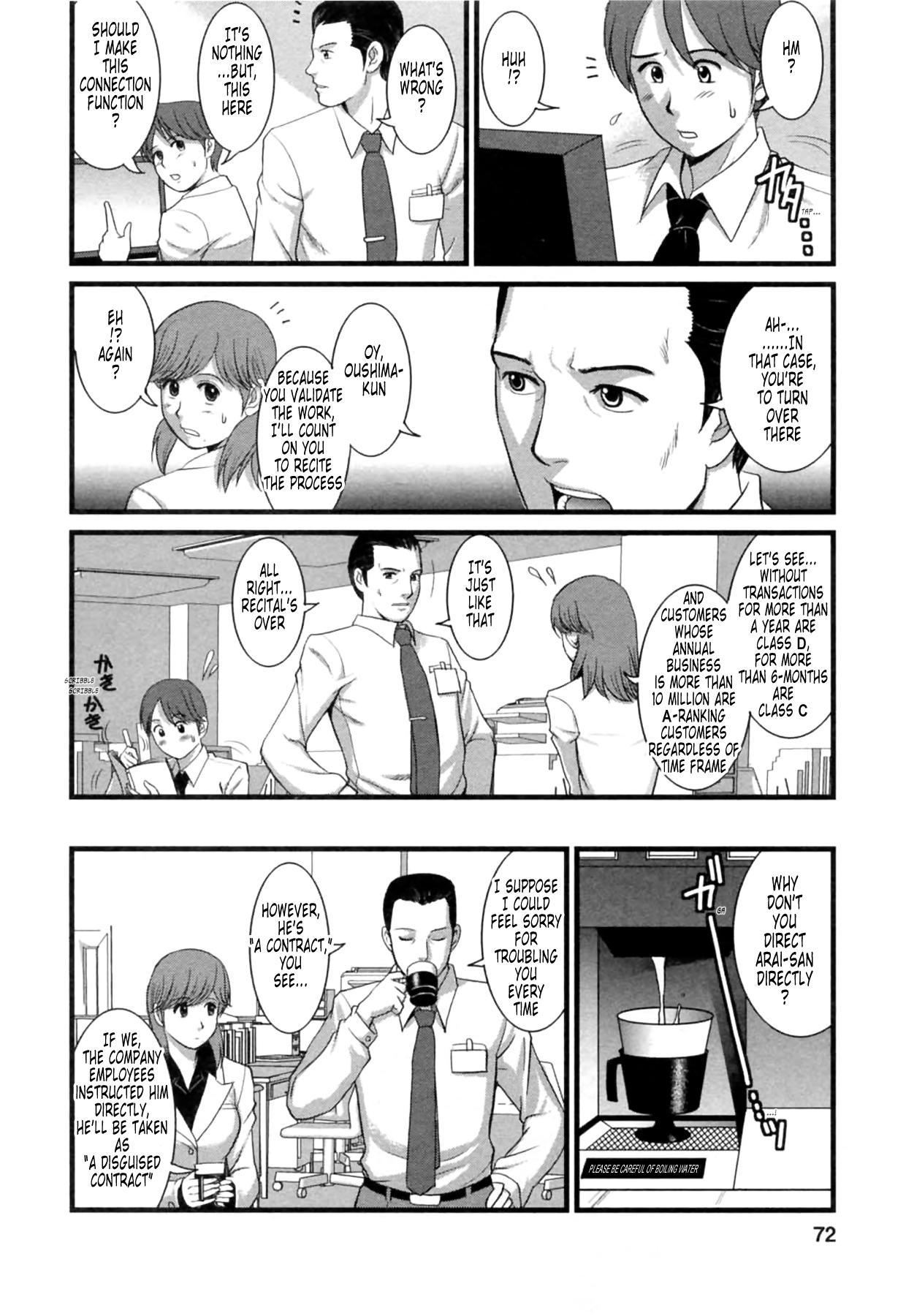 [Saigado] Haken no Muuko-san 2 Ch. 11-15 [English] [Tonigobe] 72