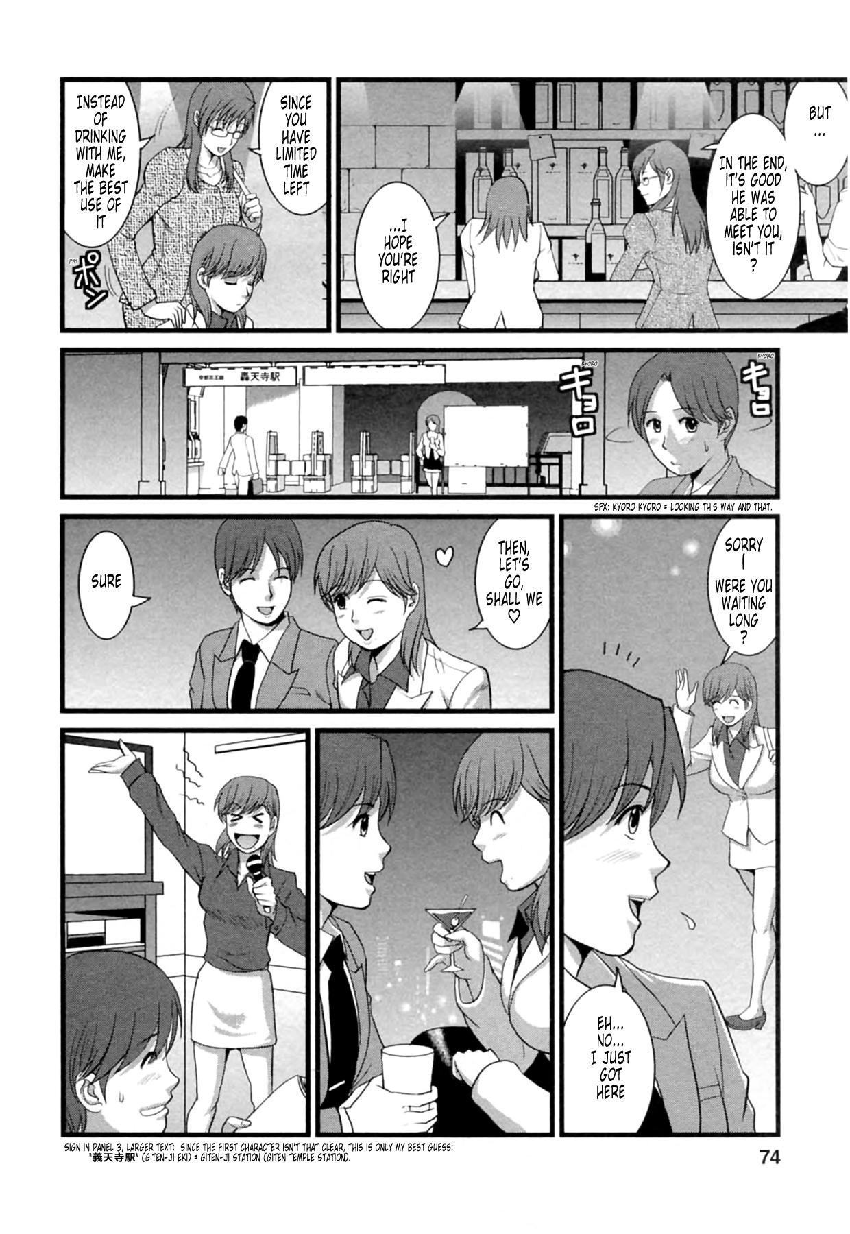 [Saigado] Haken no Muuko-san 2 Ch. 11-15 [English] [Tonigobe] 74