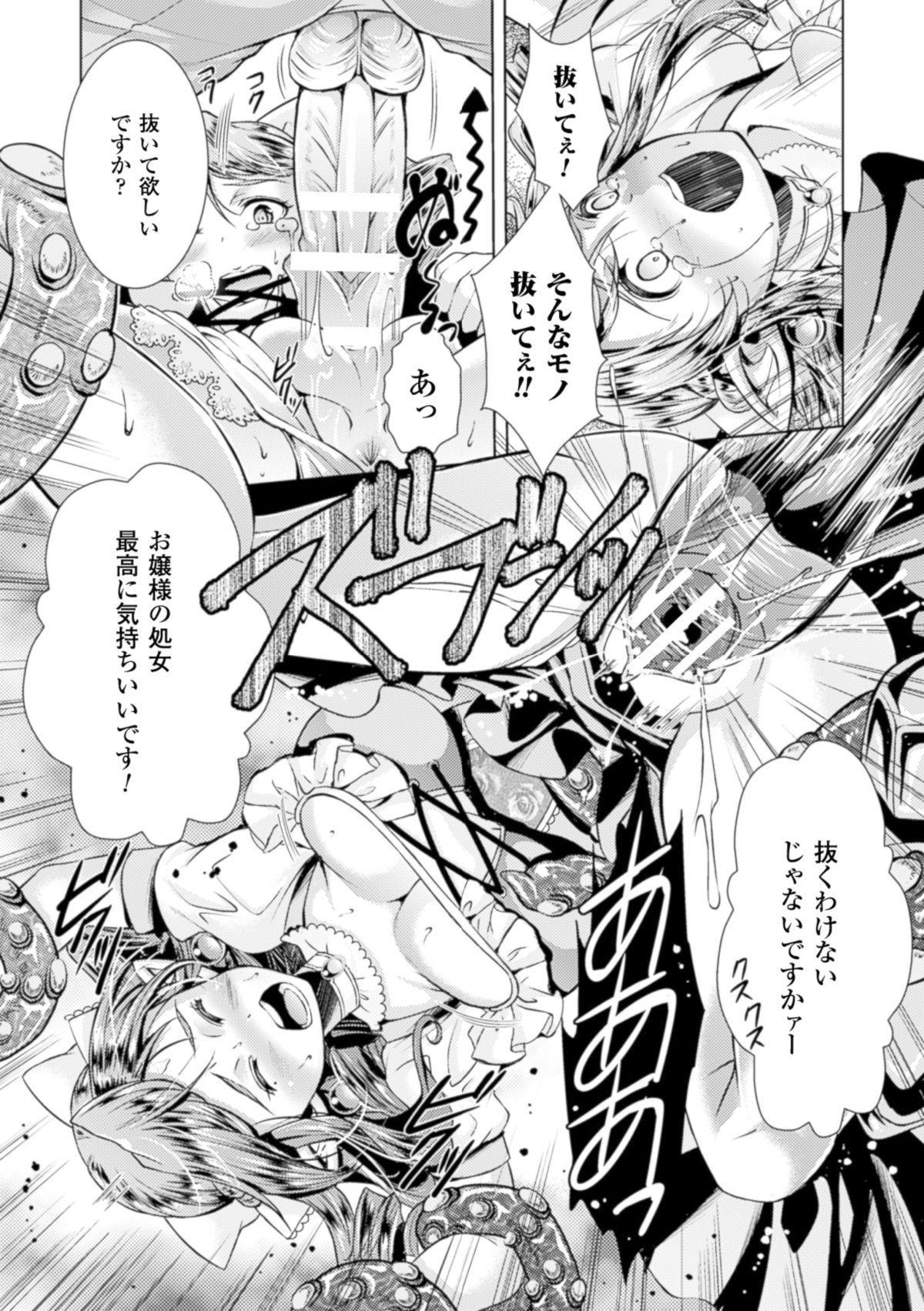 Shoujo wa Osuyoku de Harami Chiru 109