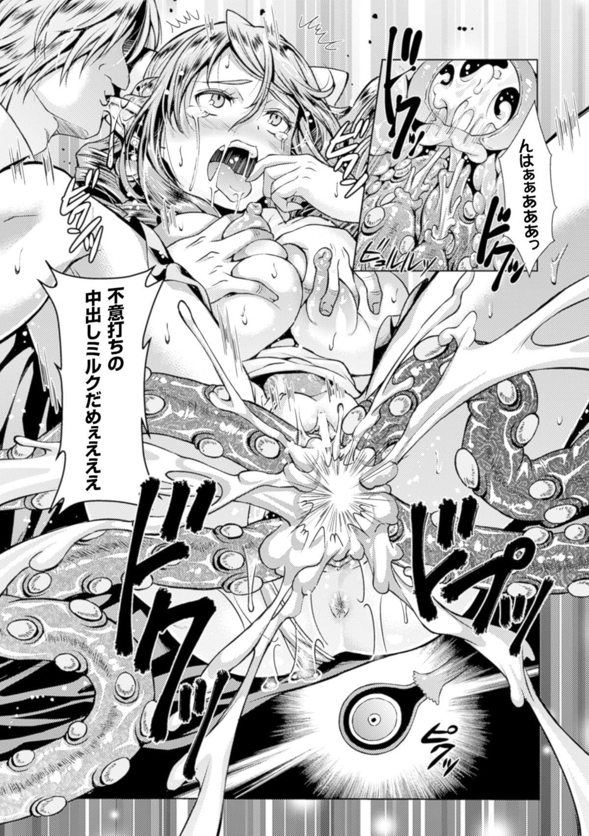 Shoujo wa Osuyoku de Harami Chiru 114