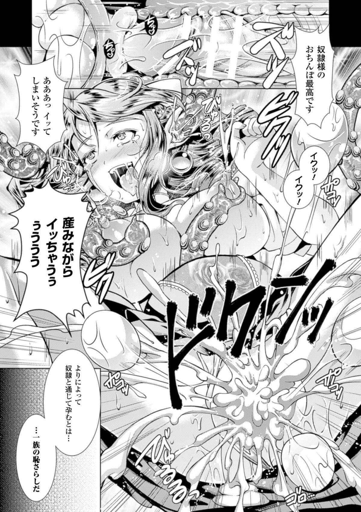 Shoujo wa Osuyoku de Harami Chiru 118