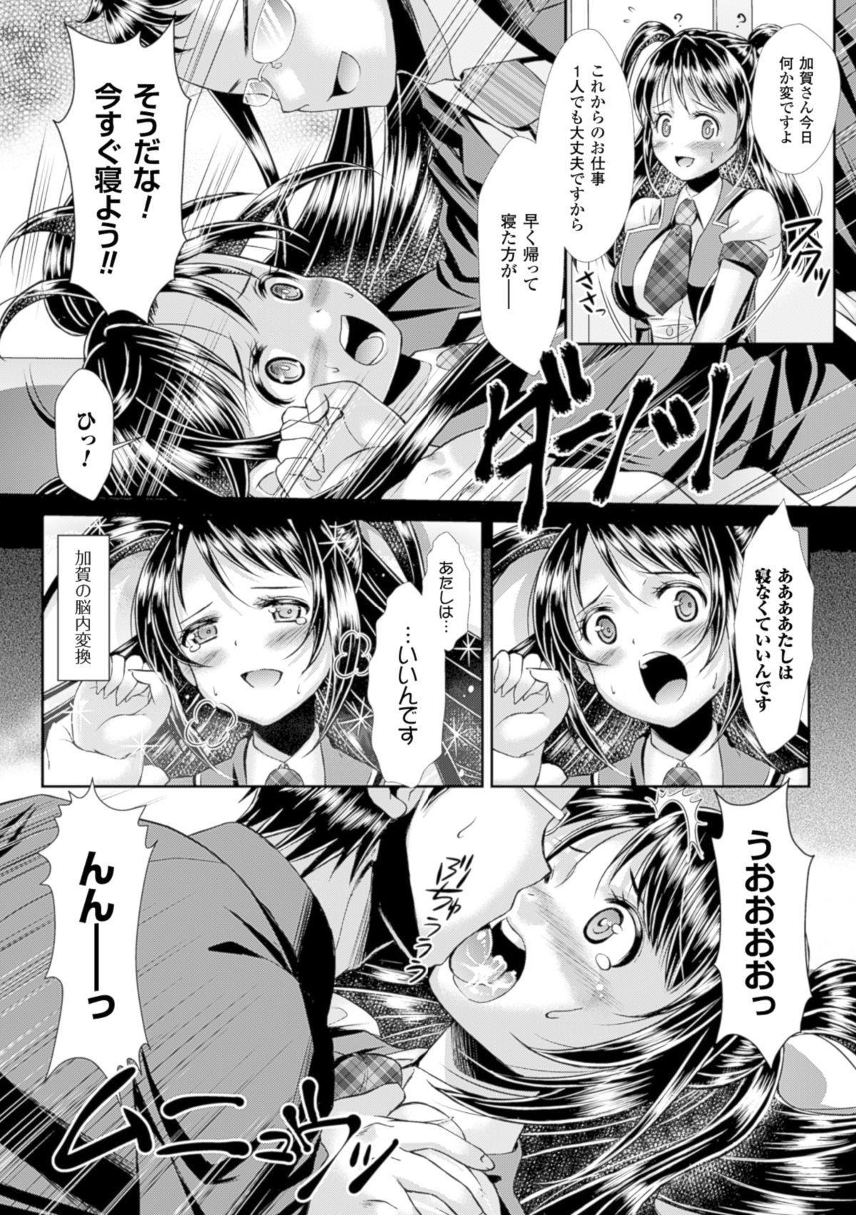 Shoujo wa Osuyoku de Harami Chiru 124