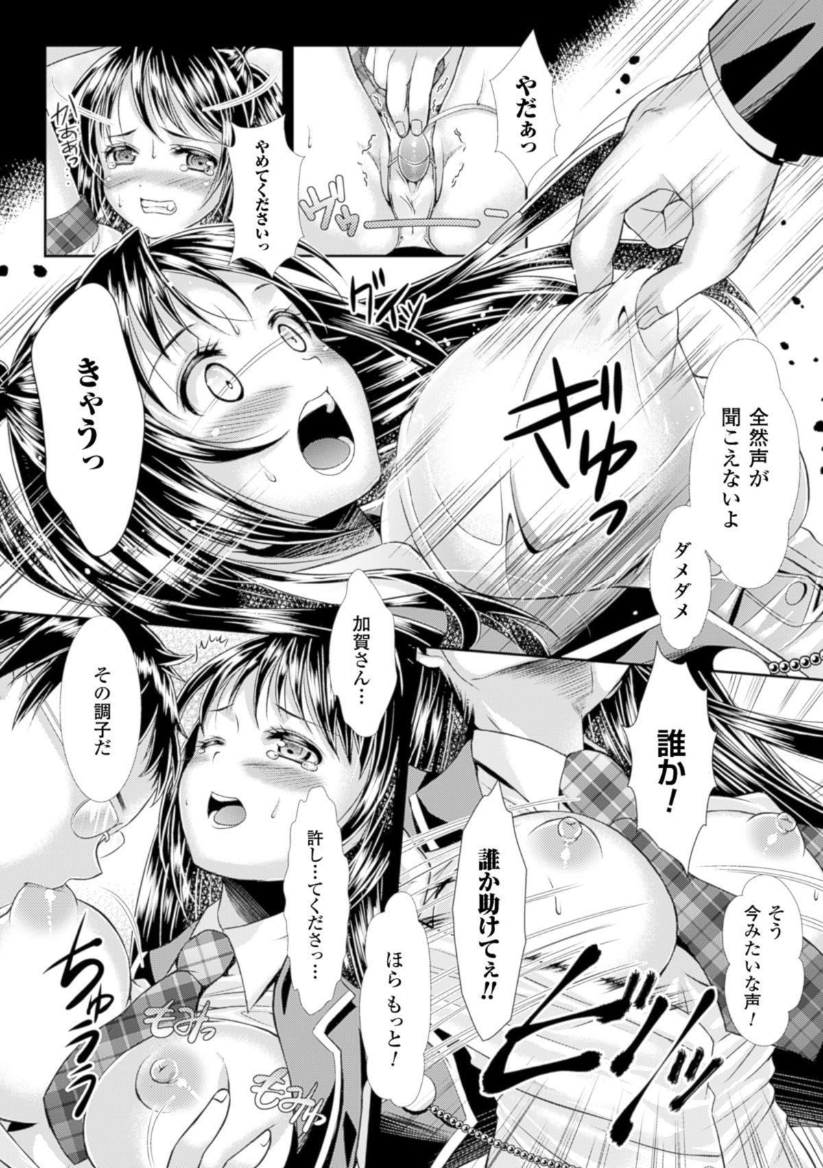 Shoujo wa Osuyoku de Harami Chiru 127
