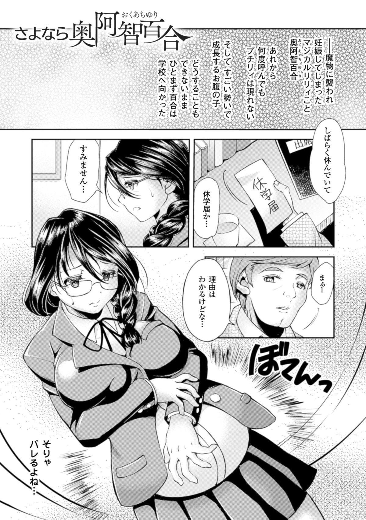 Shoujo wa Osuyoku de Harami Chiru 158