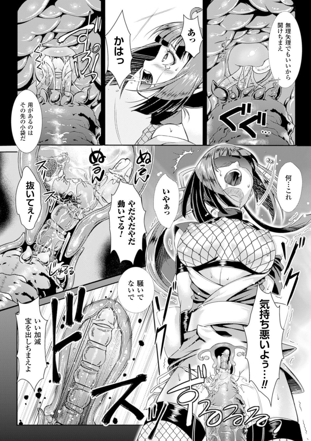 Shoujo wa Osuyoku de Harami Chiru 15