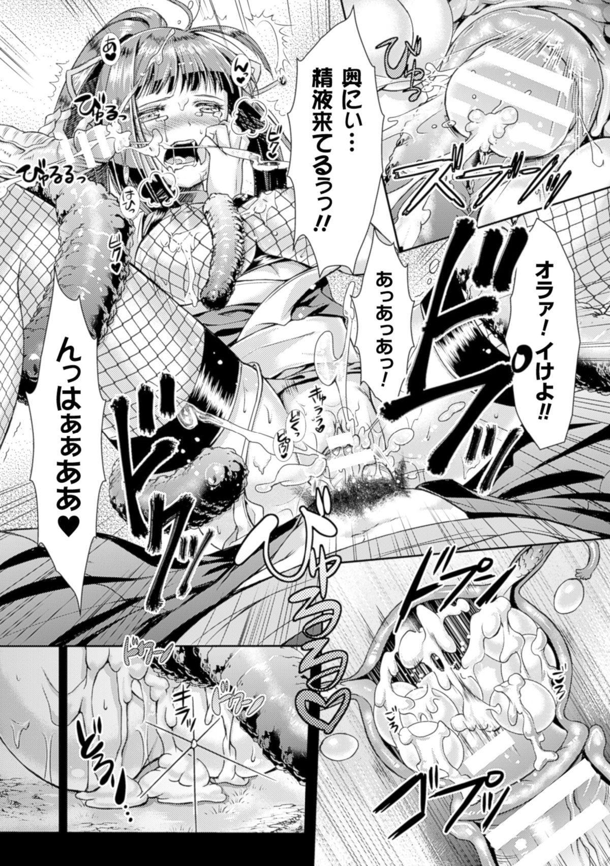 Shoujo wa Osuyoku de Harami Chiru 22