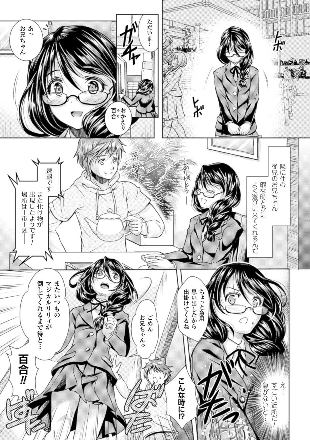 Shoujo wa Osuyoku de Harami Chiru 25