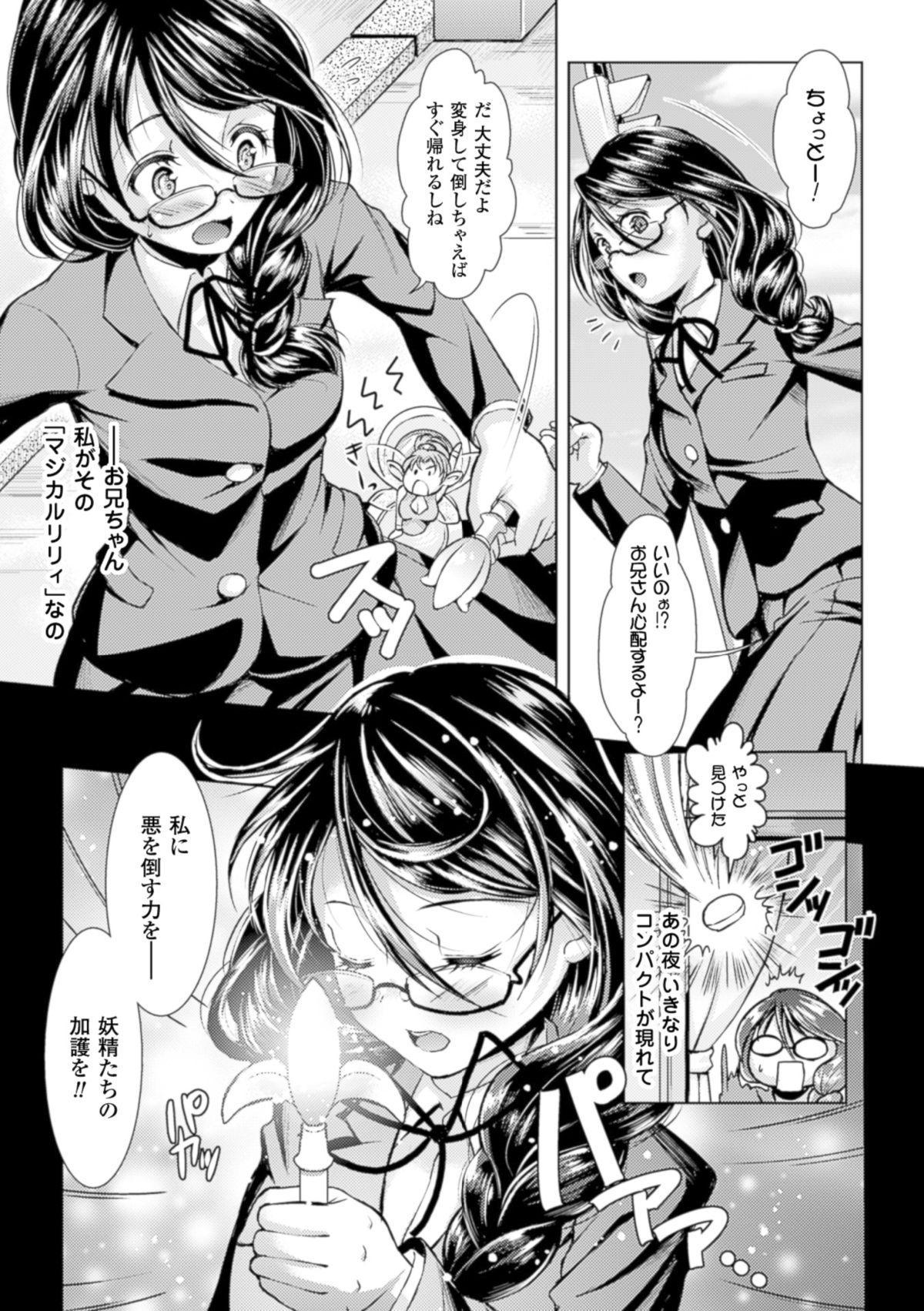 Shoujo wa Osuyoku de Harami Chiru 26