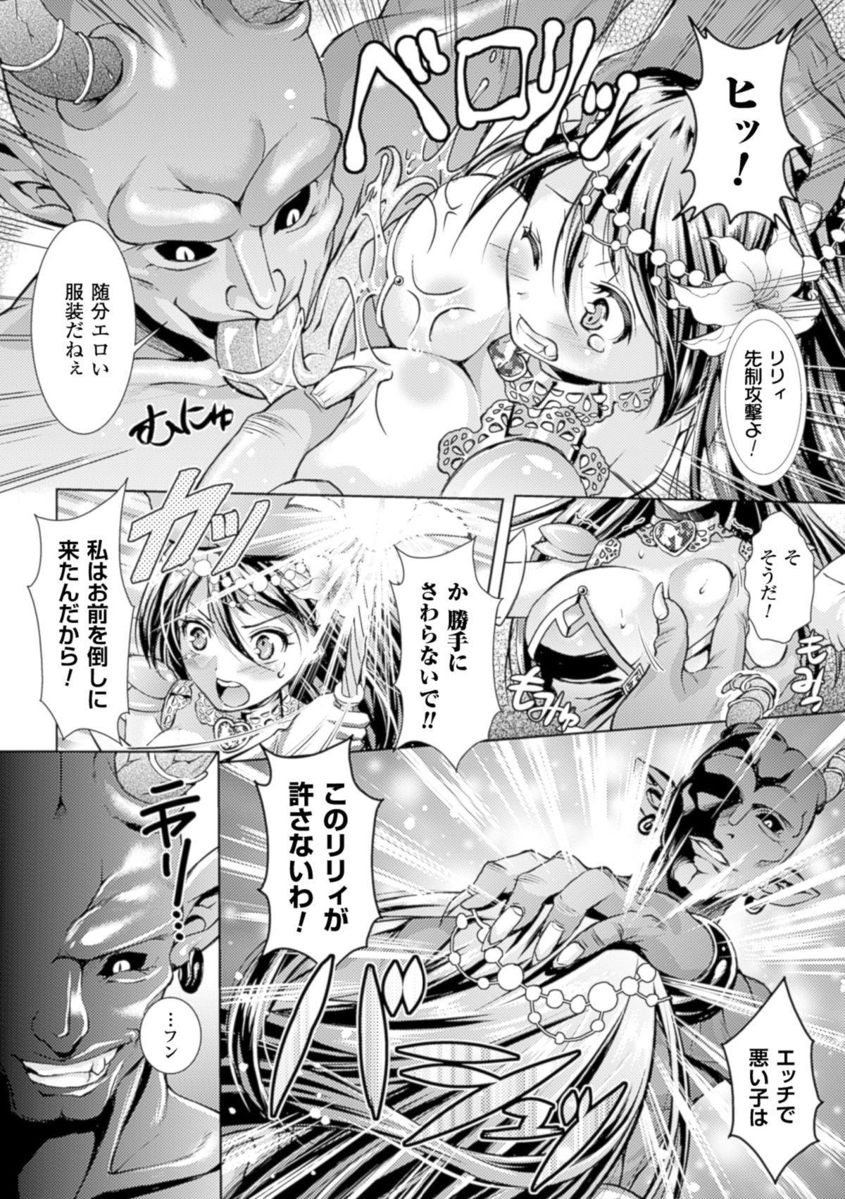 Shoujo wa Osuyoku de Harami Chiru 29