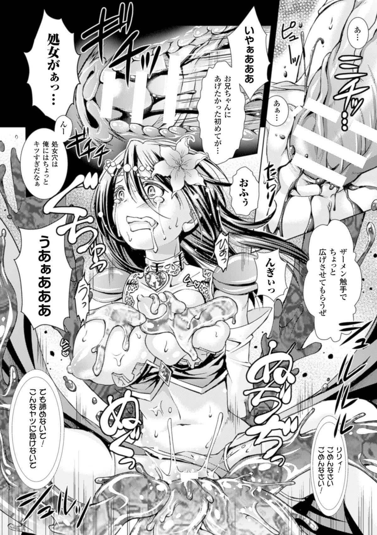 Shoujo wa Osuyoku de Harami Chiru 39