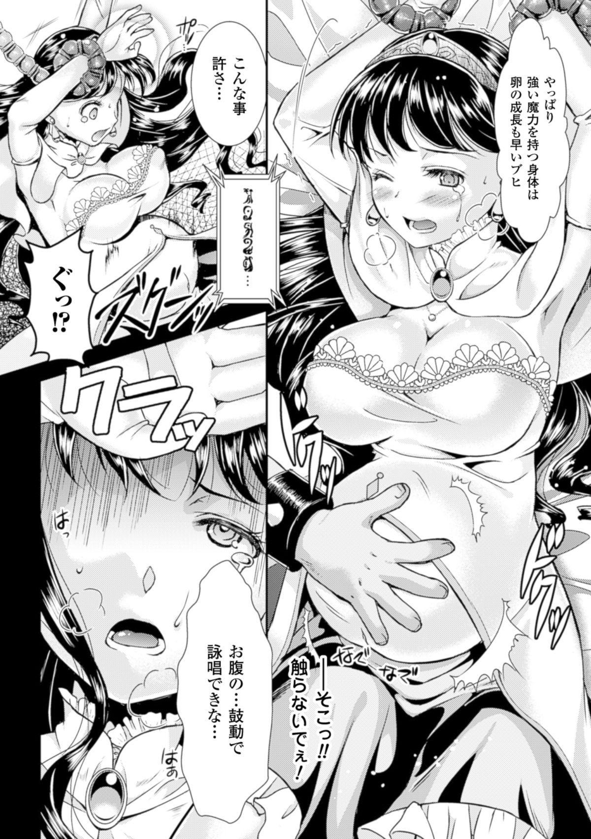 Shoujo wa Osuyoku de Harami Chiru 51