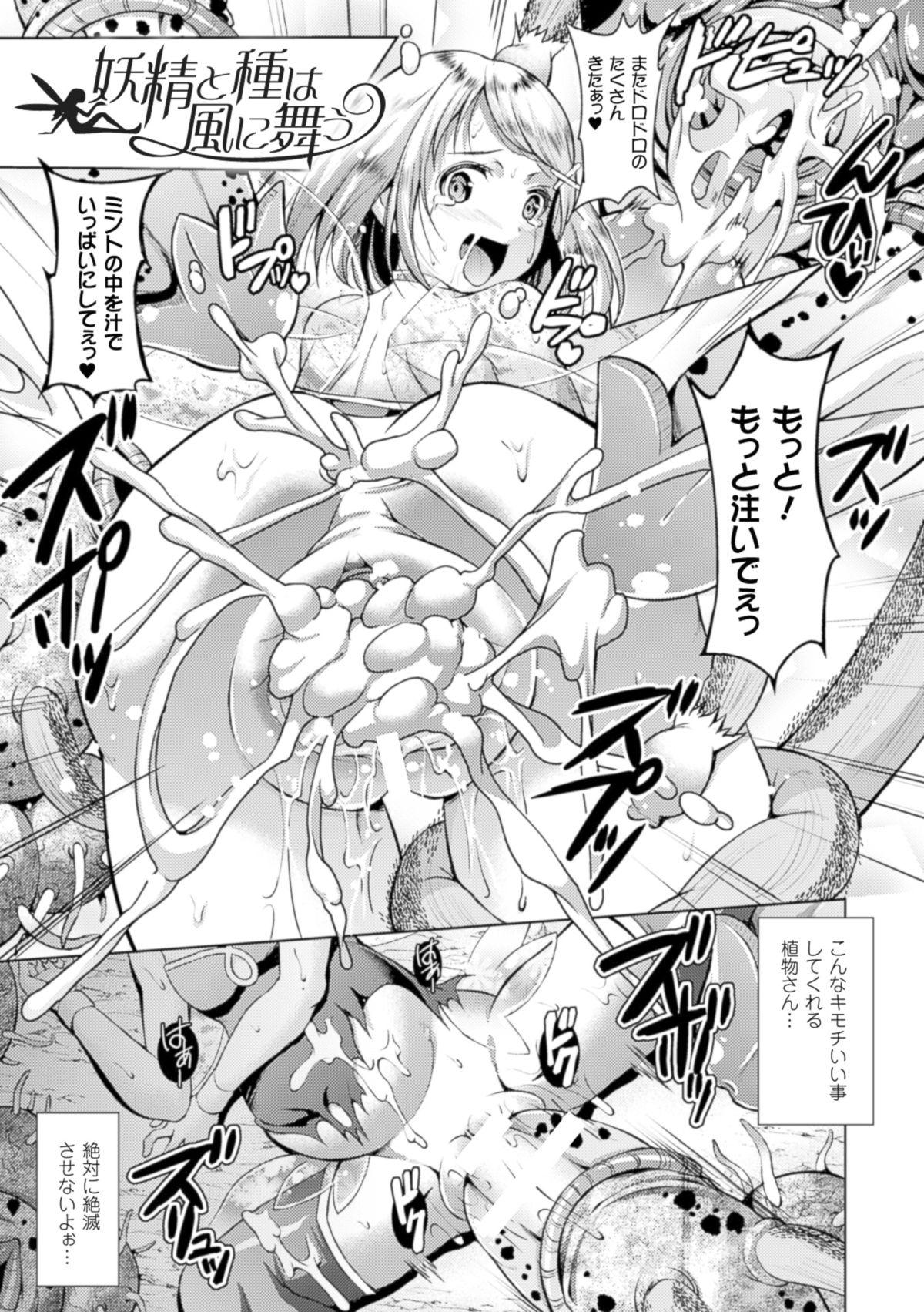 Shoujo wa Osuyoku de Harami Chiru 64