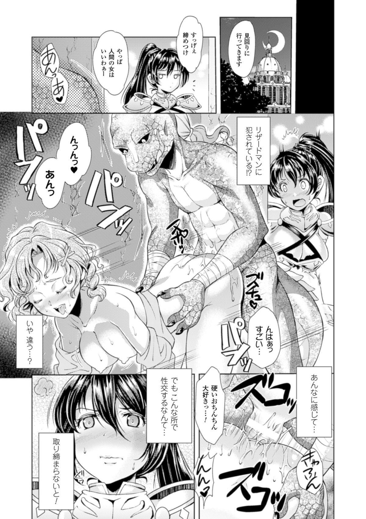 Shoujo wa Osuyoku de Harami Chiru 82