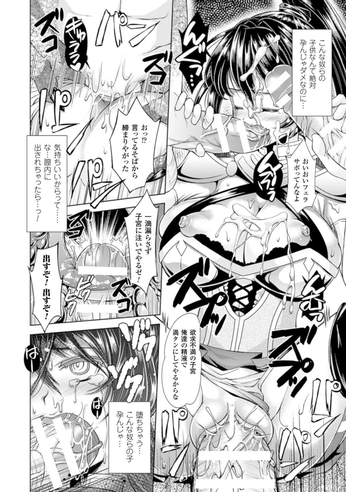 Shoujo wa Osuyoku de Harami Chiru 95