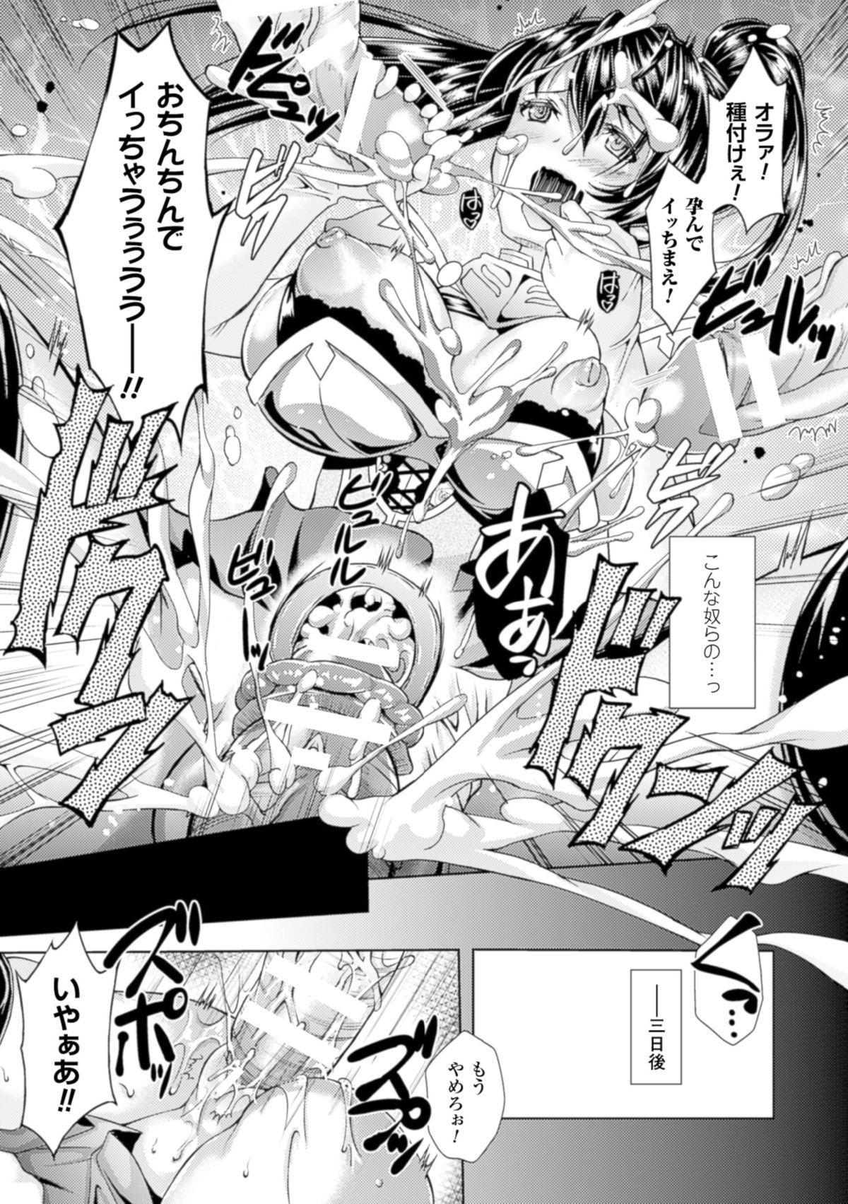 Shoujo wa Osuyoku de Harami Chiru 96