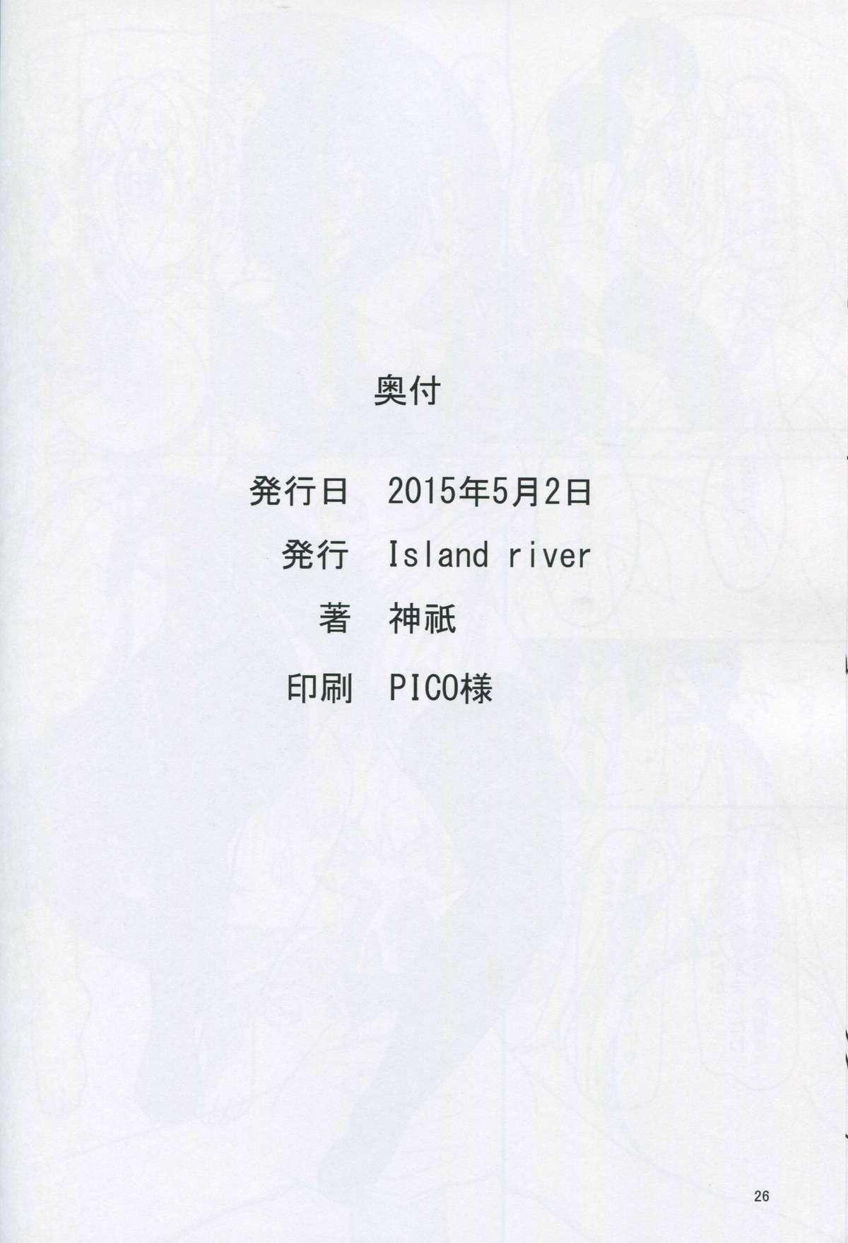 Hishokan no Tsutome Kai 24