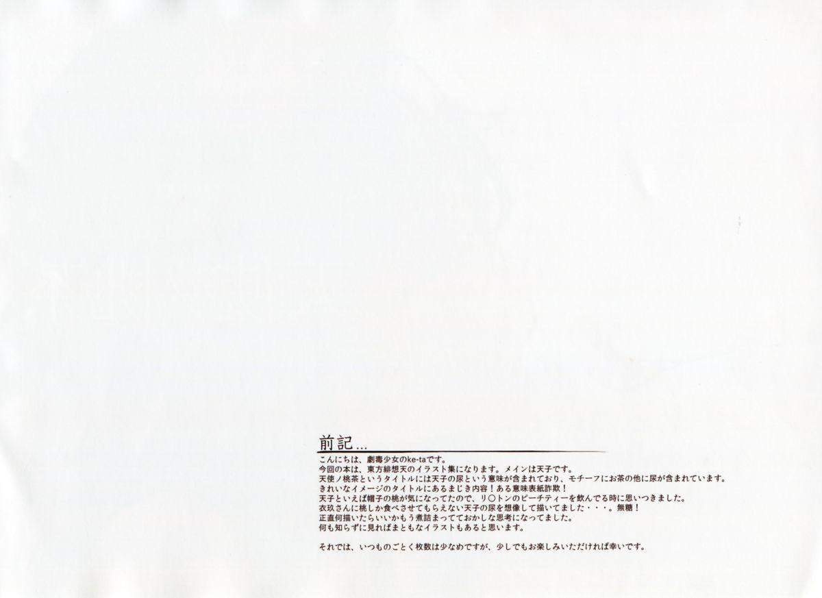 Tenshi no Momocha - Tenshi's Peach Tea 2