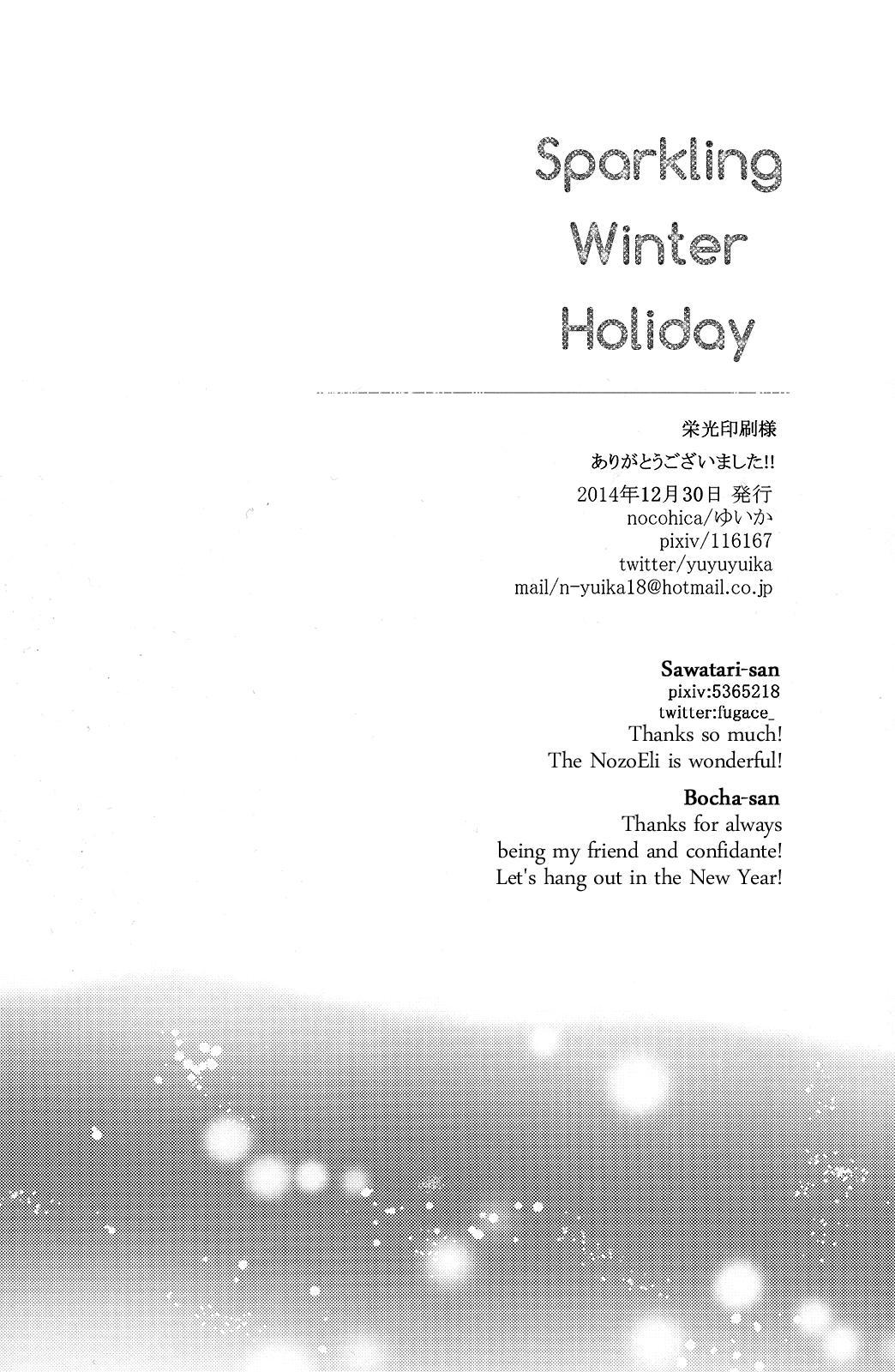 Kirameki Winter Holiday | Sparkling Winter Holiday 23