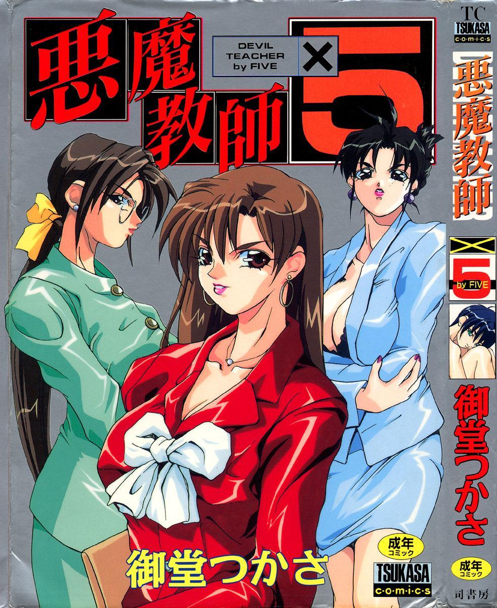Akuma Kyoushi x 5 - Devil Teacher by Five 0
