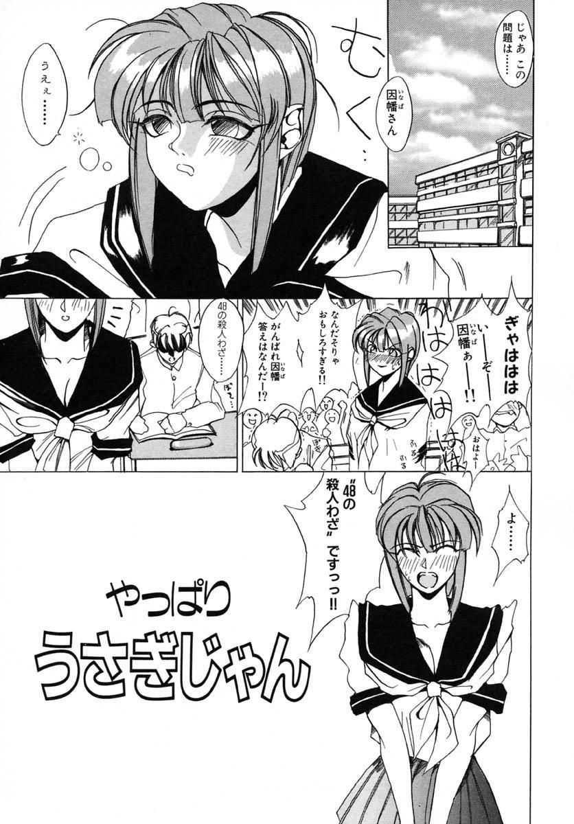 Akuma Kyoushi x 5 - Devil Teacher by Five 107