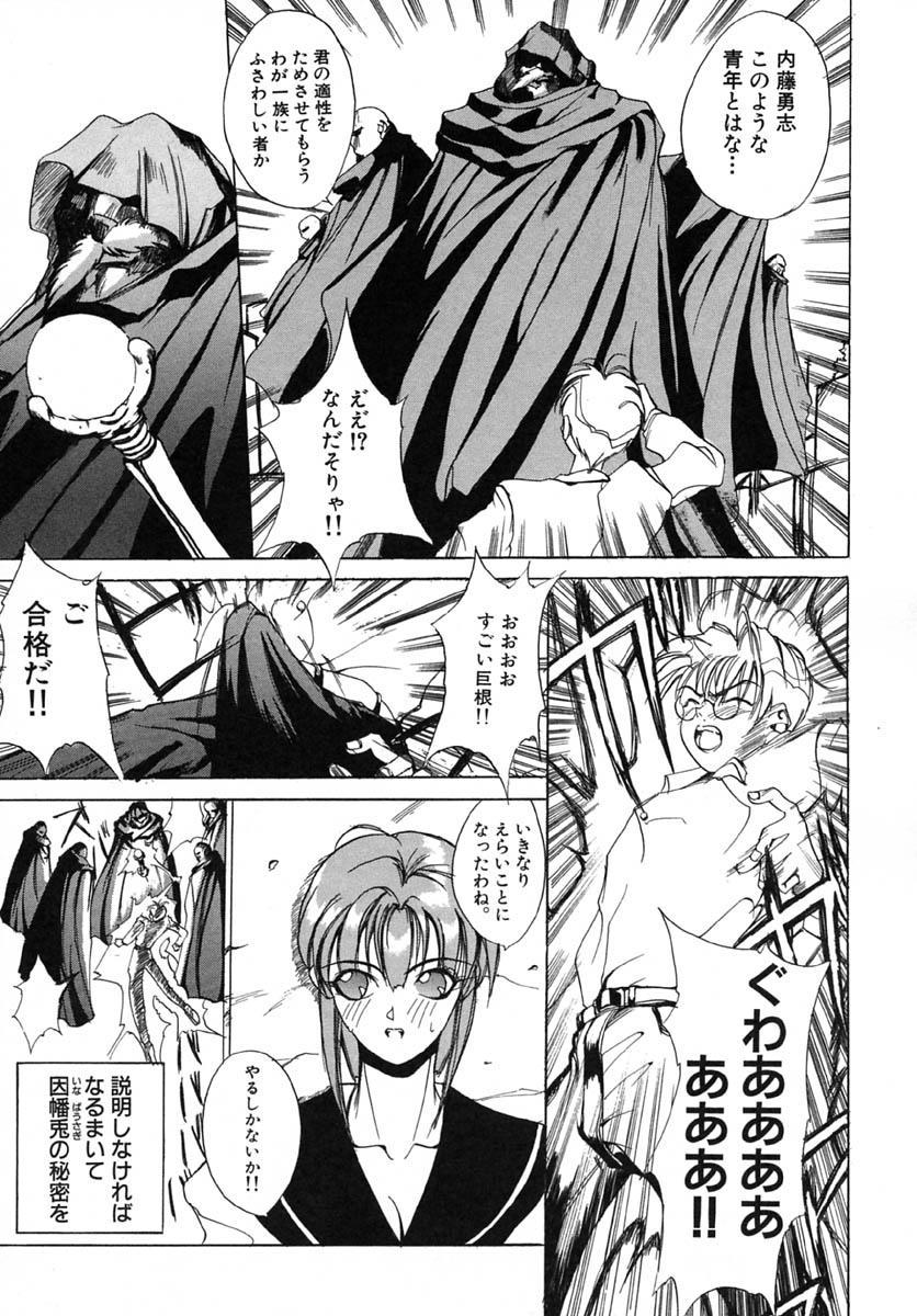 Akuma Kyoushi x 5 - Devil Teacher by Five 109