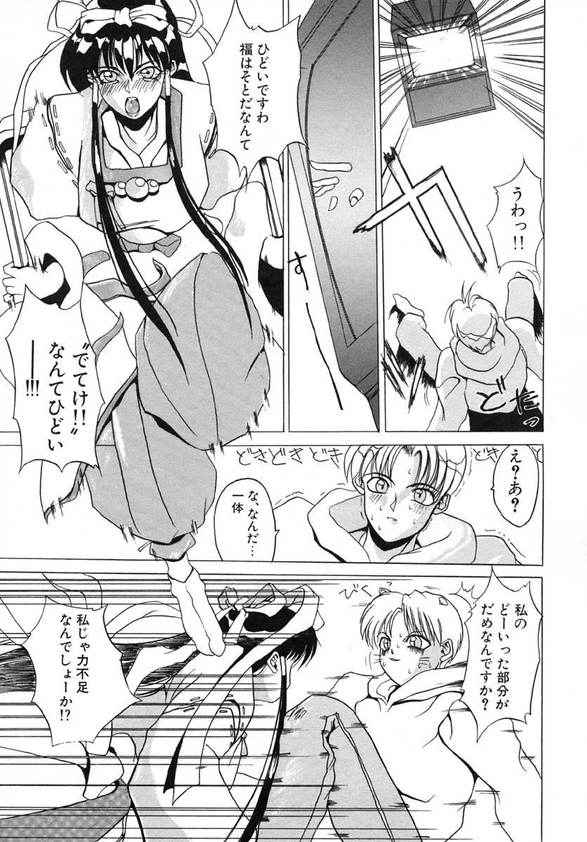 Akuma Kyoushi x 5 - Devil Teacher by Five 125