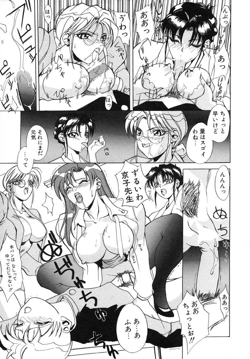 Akuma Kyoushi x 5 - Devil Teacher by Five 13