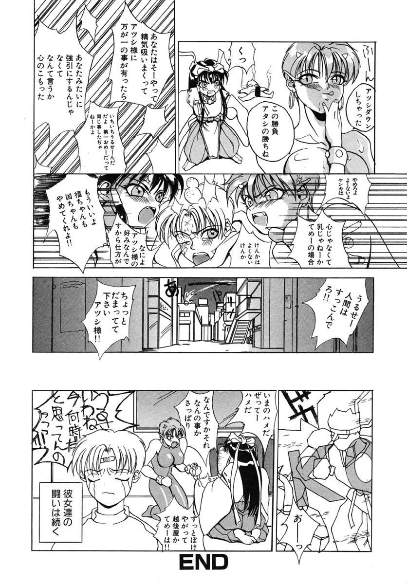 Akuma Kyoushi x 5 - Devil Teacher by Five 140