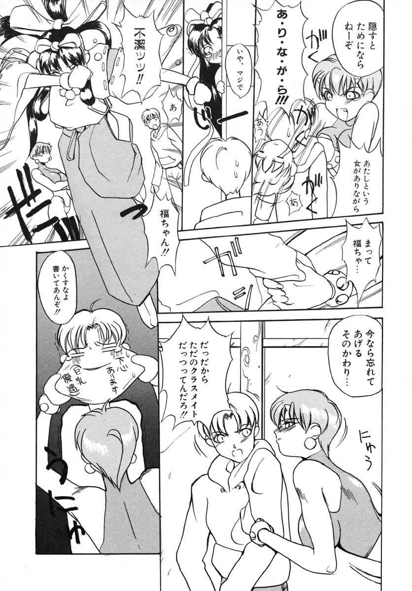 Akuma Kyoushi x 5 - Devil Teacher by Five 147