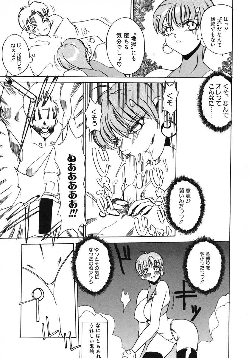 Akuma Kyoushi x 5 - Devil Teacher by Five 151