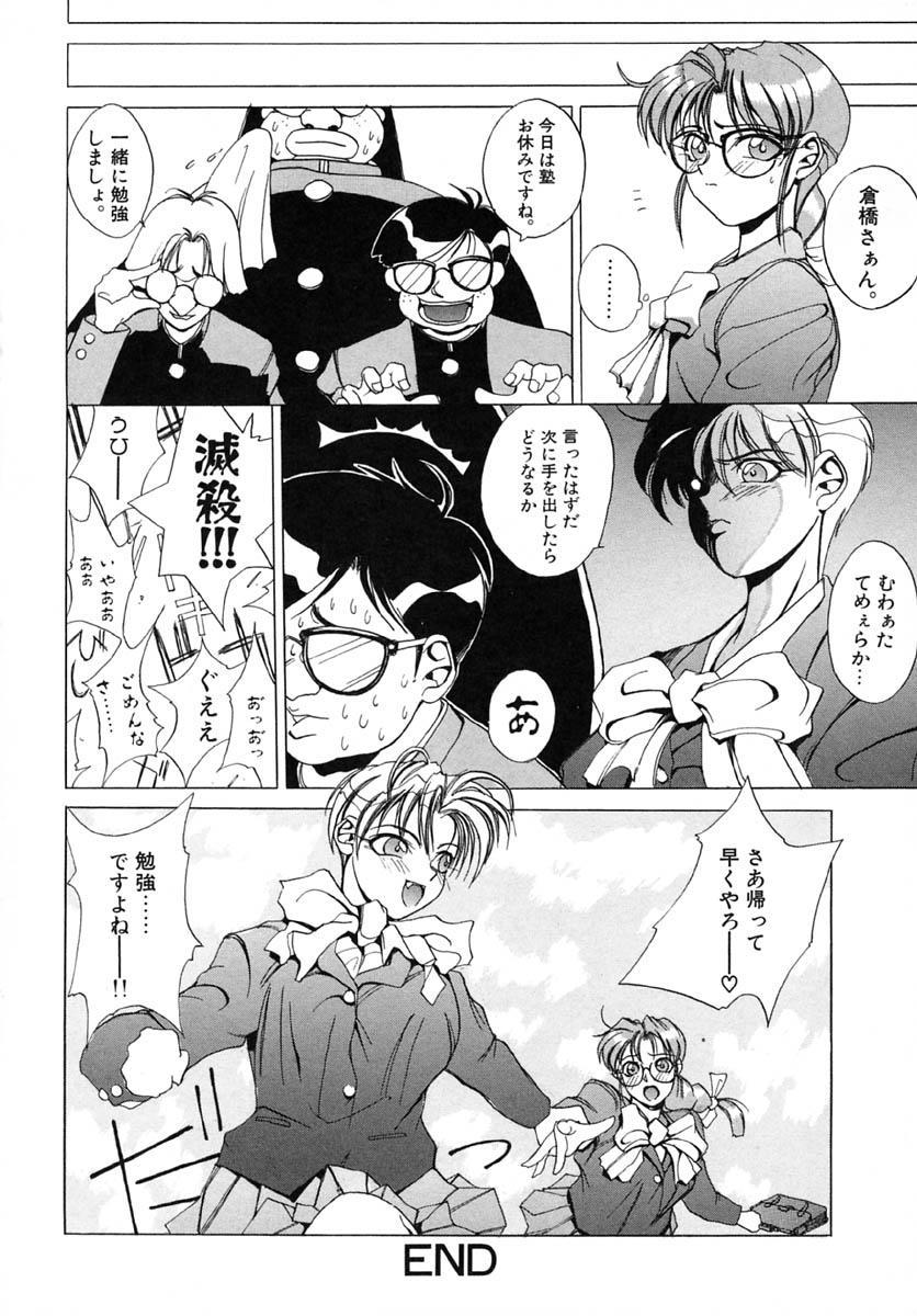 Akuma Kyoushi x 5 - Devil Teacher by Five 172