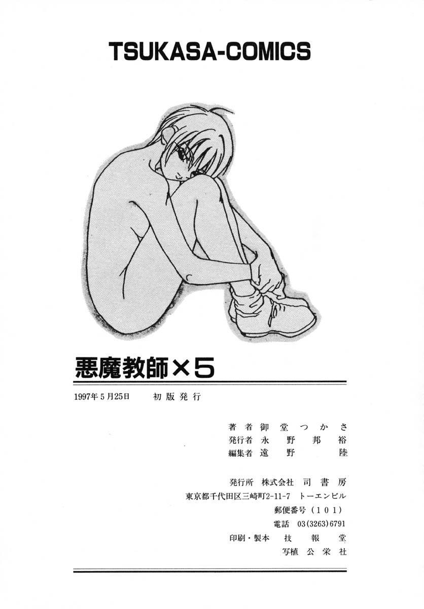 Akuma Kyoushi x 5 - Devil Teacher by Five 173