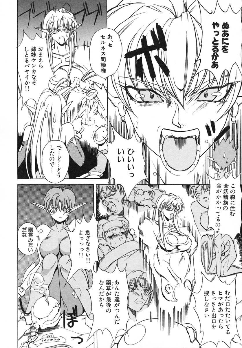 Akuma Kyoushi x 5 - Devil Teacher by Five 26